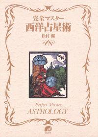 完全マスター西洋占星術 [1]