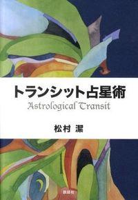 トランシット占星術