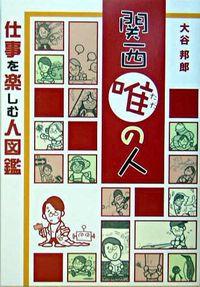 関西唯の人 : 仕事を楽しむ人図鑑