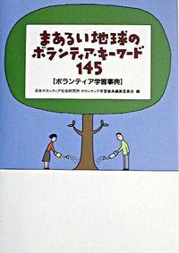 まあるい地球のボランティア・キーワード145 : ボランティア学習事典