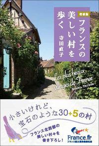 増補版フランスの美しい村を歩くの表紙画像