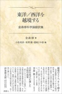 東洋/西洋を越境する 金森修科学論翻訳集の表紙画像