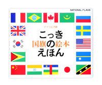 国旗のえほん / アイウエオ順