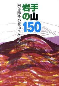 岩手の山150 / 阿部陽子の里山スケッチ