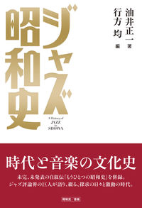 ジャズ昭和史 / 時代と音楽の文化史