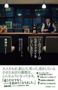バーのマスターはなぜネクタイをしているのか? / 僕が渋谷でワインバーを続けられた理由