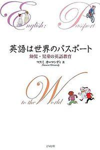 英語は世界のパスポート : 幼児・児童の英語教育