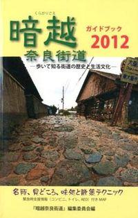 暗越奈良街道ガイドブック 2012 / 歩いて知る街道の歴史と生活文化