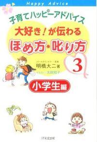 子育てハッピーアドバイス大好き!が伝わるほめ方・叱り方 3(小学生編)