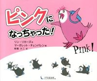 ピンクになっちゃった!