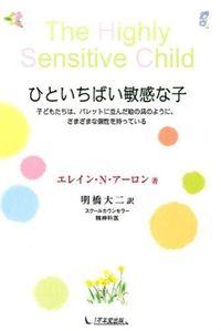 ひといちばい敏感な子 / 子どもたちは、パレットに並んだ絵の具のように、さまざまな個性を持っている