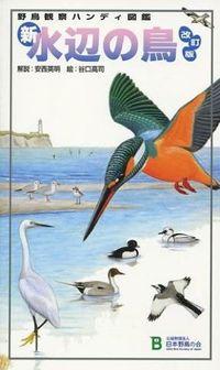 新・水辺の鳥 改訂版 / 野鳥観察ハンディ図鑑