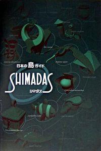 日本の島ガイド シマダス