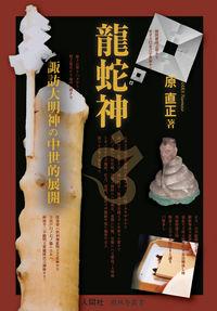龍蛇神 / 諏訪大明神の中世的展開