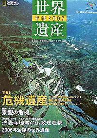 世界遺産年報 2007