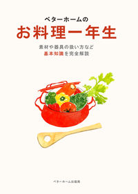 ベターホームのお料理一年生 改訂3版 / 素材や器具の扱い方など基本知識を完全解説