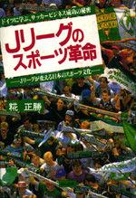Jリーグのスポーツ革命 / ドイツに学ぶ、サッカービジネス成功の秘密