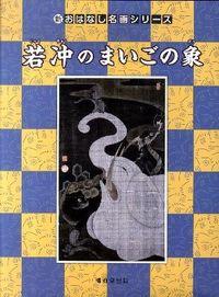若冲のまいごの象 (新・おはなし名画シリーズ)