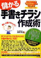 儲かる手書きチラシ作成術 / 100円チラシを700万円にしたヒナ型つき