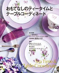 おもてなしのティータイムとテーブルコーディネート Tea Time & Table Coordinate