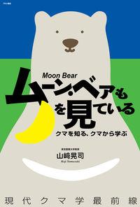 ムーン・ベアも月を見ている  クマを知る、クマに学ぶ