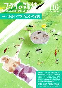フライの雑誌 116(2019春号)