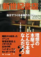 新世紀書店 / 自分でつくる本屋のカタチ