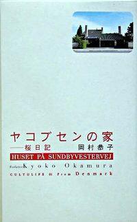 ヤコブセンの家 / 桜日記