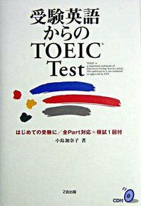 受験英語からのTOEIC Test : はじめての受験に/全Part対応+模試1回付