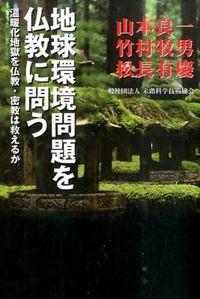 地球環境問題を仏教に問う / 温暖化地獄を仏教・密教は救えるか