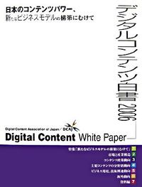 デジタルコンテンツ白書 2006