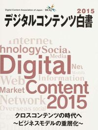 デジタルコンテンツ白書 2015