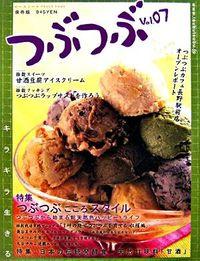 つぶつぶ vol.07 / 保存版