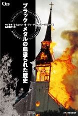 ブラック・メタルの血塗られた歴史 Garageland jam books