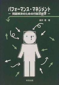 パフォーマンス・マネジメント / 問題解決のための行動分析学