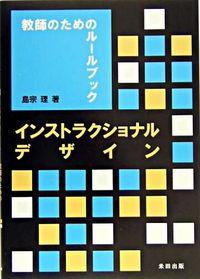 インストラクショナルデザイン / 教師のためのルールブック