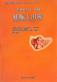 ホメオパシー的妊娠と出産 / 自然出産をサポートする36レメディー