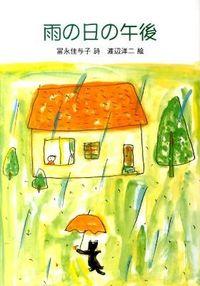 雨の日の午後