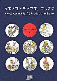 ブエノス・ディアス、ニッポン / 外国人が生きる「もうひとつの日本」