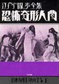 日本カルト映画全集 1