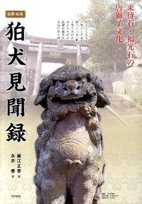 狛犬見聞録 / 来待石・福光石の唐獅子文化