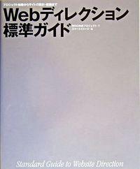 Webディレクション標準ガイド / プロジェクト始動からサイトの設計・構築まで