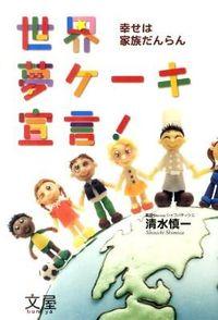 世界夢ケーキ宣言! / 幸せは家族だんらん