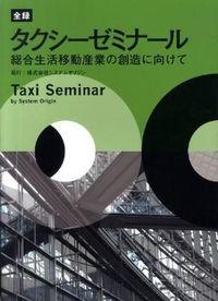 全録タクシーゼミナール / 総合生活移動産業の創造に向けて