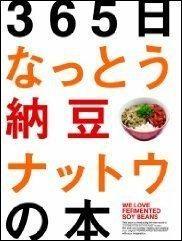 365日なっとう納豆ナットウの本 / ニッポン食文化の菌字塔