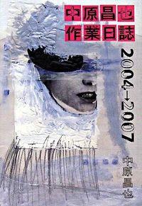中原昌也作業日誌 / 2004→2007