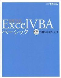 Excel VBAベーシック 第4版 / VBAエキスパート公式テキスト