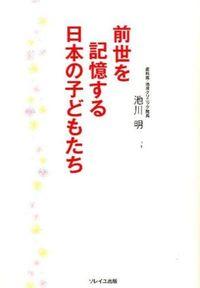 前世を記憶する日本の子どもたち
