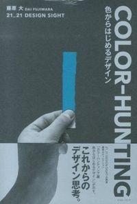 COLORーHUNTING / 色からはじめるデザイン