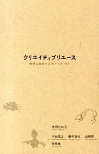 クリエイティブリユース / 廃材と循環するモノ・コト・ヒト